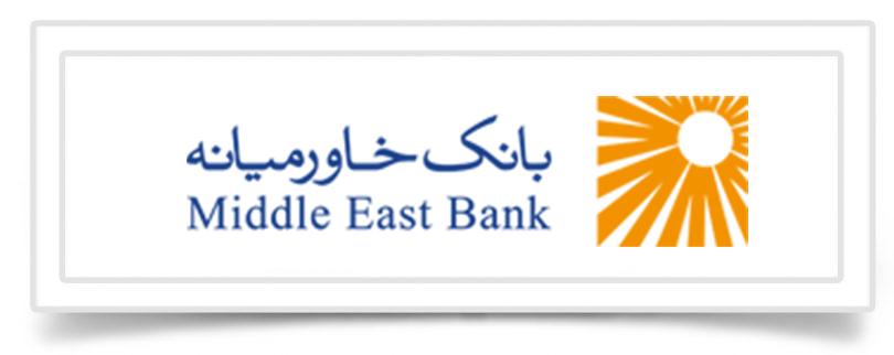 دعوت به همکاری بانک خاور میانه در بخش امور بینالملل