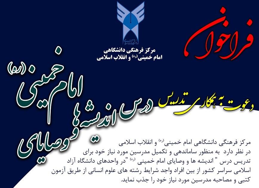 فراخوان دعوت به همکاری تدریس در دانشگاه آزاد اسلامی
