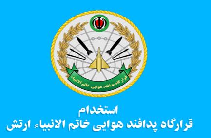 استخدام قرارگاه پدافند هوایی خاتم الانبیاء ارتش در سال ۹۹