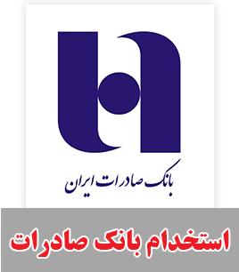 استخدام بانک صادرات ایران سال ۹۷(زمان اعلام نتایج)