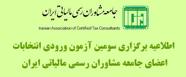 ثبت نام آزمون ورودی انتخاب اعضای جامعه مشاوران رسمی مالیاتی ایران سال 1399