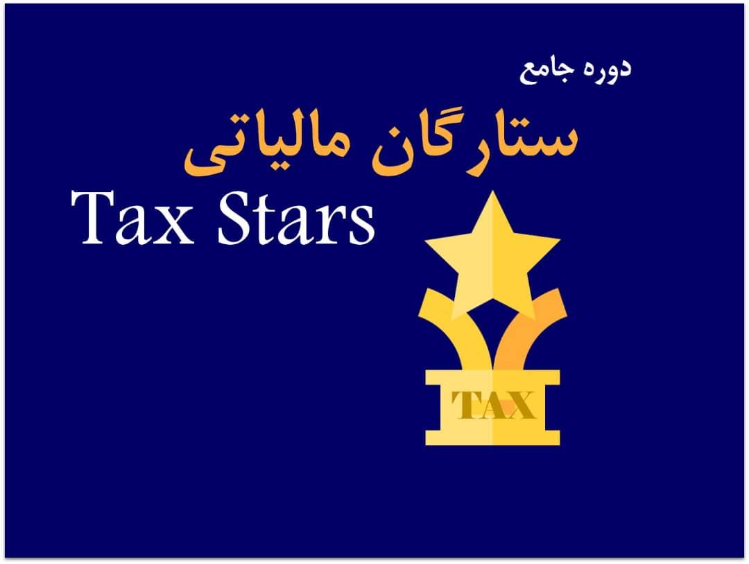 ستارگان مالیاتی