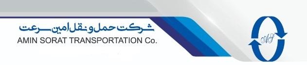 استخدام کارمند اداری در شرکت حمل و نقل