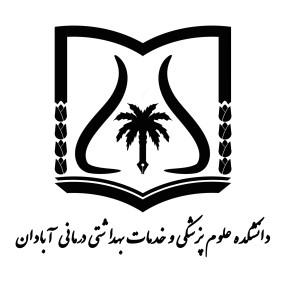 استخدام دانشكده علوم پزشكي آبادان سال ۹۶