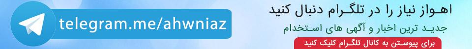 کانال تلگرام اهوازنیاز