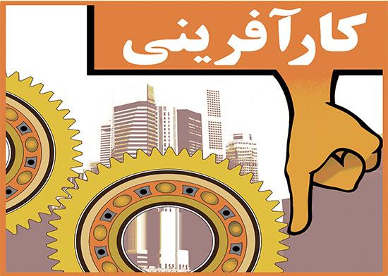 تعویق بیکاری رسمی با طرح کارورزی/سهم ۷درصدی نیروی کار از قیمت