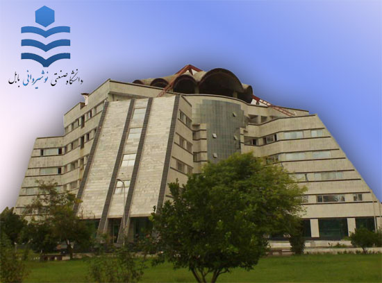 فراخوان پذیرش ارشد بدون آزمون 97 دانشگاه صنعتی بابل