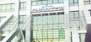اعلام جزئیات فرآیند ثبتنام آزمون ارشد ۹۶ وزارت بهداشت