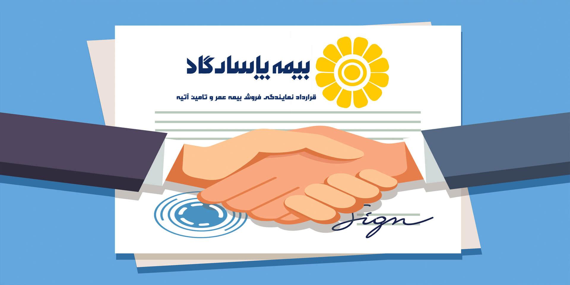 فرصت اعطای نمایندگی رسمی بیمه پاسارگاد