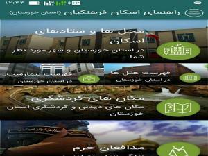 راه اندازی اپلیکیشن راهنمای اسکان میهمانان نوروزی آموزش و پرورش خوزستان