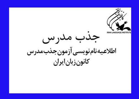 استخدام مدرس در کانون زبان ایران