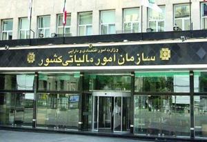 توضیح سازمان امور مالیاتی کشور درباره استخدام در این سازمان