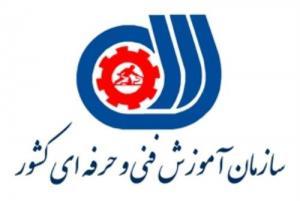 ۴ مرکز آموزش فنی و حرفهای جدید در خوزستان افتتاح شد