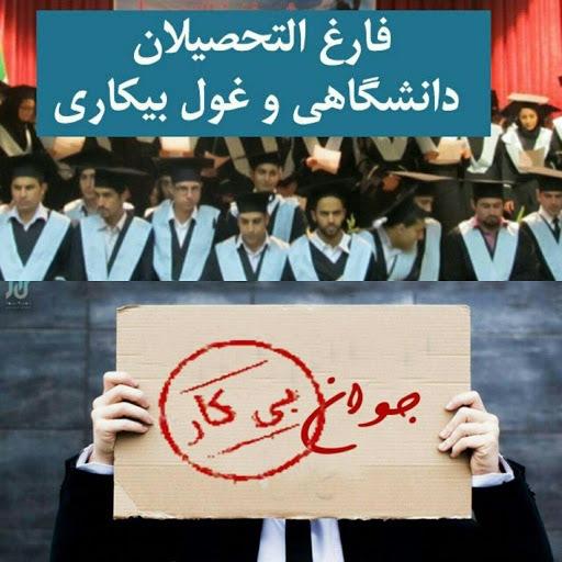 بی سرپرستی اشتغال دانشگاهیان و بحران بیکاری در کمین جوانان