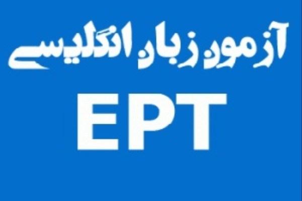 آغاز ثبتنام آزمون زبان EPT آبان ماه ۹۶