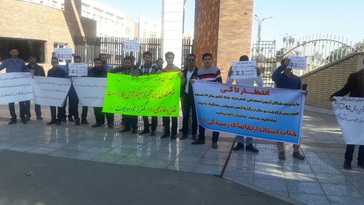 جمعی از قبول شدگان آزمون استخدامی شهرداری های خوزستان خواستار بکارگیری شدند