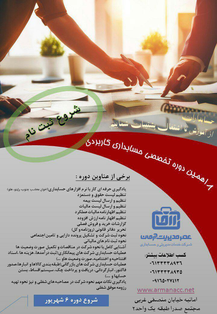 دوره تخصصی حسابداری کاربردی