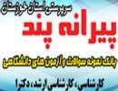 پیرانه پند خوزستان بانک نمونه سوالات دانشگاهی