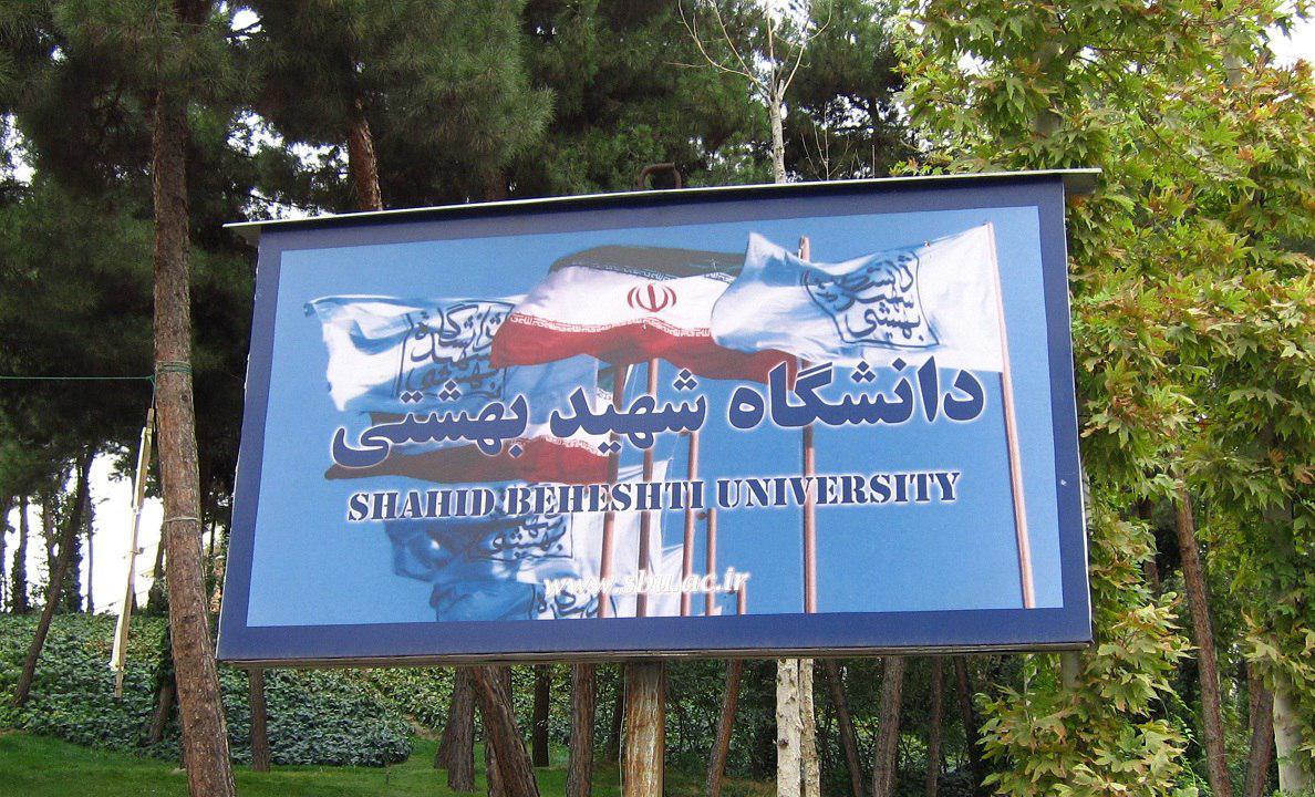 فراخوان پذیرش کارشناسی ارشد بدون کنکور 1397 دانشگاه شهید بهشتی