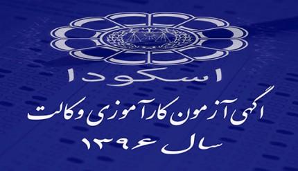 آگهی آزمون پذیرش متقاضیان پروانه کارآموزی وکالت کانونهای وکلای دادگستری ایران سال ۱۳۹۶