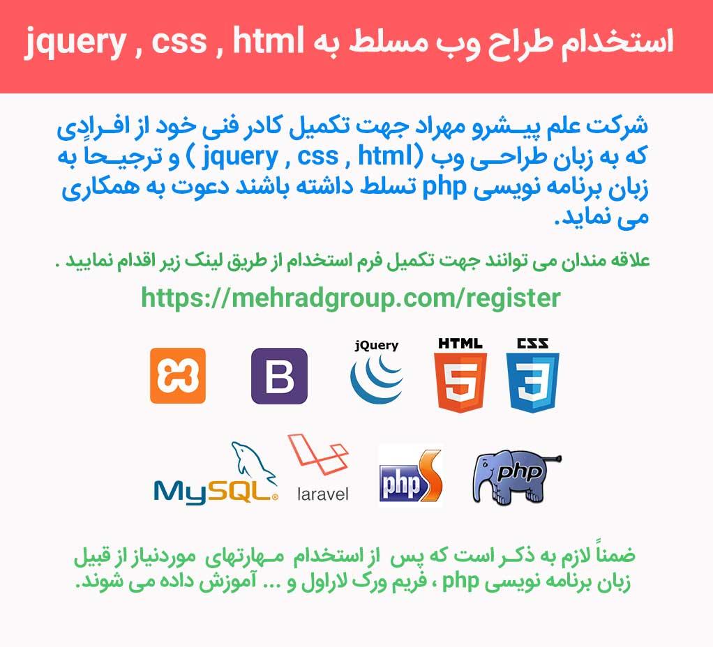 استخدام برنامه نویس و طراح وب