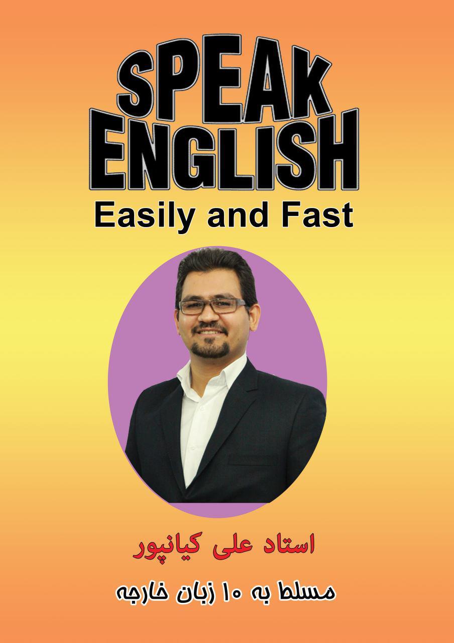آموزش تضمینی مکالمه زبان های انگلیسی-فرانسه-آلمانی-ترکی  توسط  استاد ۱۰ زبانه (استاد کیانپور)