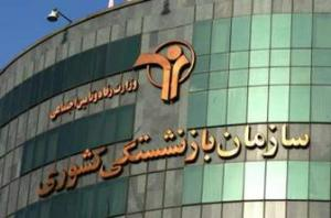 جزئیات برگزاری آزمون استخدامی صندوق بازنشستگی کشوری اعلام شد