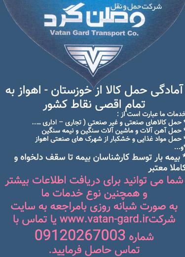شرکت حمل ونقل وطن گرداهواز-ترانسپورت اهواز